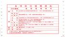 電腦連續式信封-9.5x11(中一刀)
