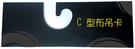 C 型布吊卡
