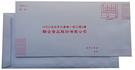 12K-廣告回郵信封(12X23cm)