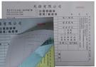 A5-三聯式複寫出貨單+流水編號