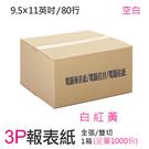 3P-連續報表紙(9x11)-空白