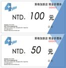 抵用券-100P道林紙