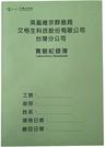 實驗室記錄簿-平裝本
