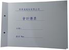 400磅白銅-會計傳票封面-A4