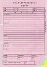 A4-3聯複寫-糊頭本-服務紀錄單