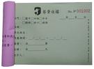 菊32開-3聯複寫收據-餐費收據