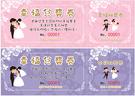 150磅銅板紙-婚禮活動抽獎券