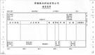 4聯連續腦報表9.5x11中一刀-出貨單-齊藤