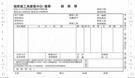 3聯連續腦報表9.5x11中一刀-銷售單-強斯威具