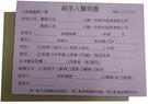 A5-3聯複寫-糊頭本+流水號-聲明書