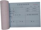 A6-3聯租車確認單本-流水號+虛線14.8 10.5cm