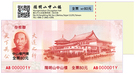 32K摸彩卷-100磅日本道林紙-陽明山中山樓