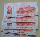 100磅日本道林紙-門票