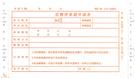 2聯收費停車證申請表9.5x11中一刀