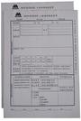 A4-3聯副寫-工程維修服務單
