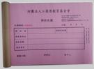 2聯複寫-捐款收據-江榮原基金會