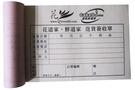 菊32K-複寫三聯單