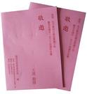 寺廟慶典邀請卡