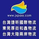 台灣大陸雙向海空運快遞