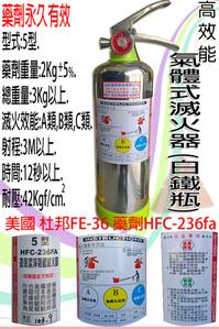 高效能 氣體式 滅火器 白鐵瓶 HFC-236fa 不留殘餘物 無污染 永久免換藥