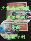 超便宜~~ 少量 光碟壓片( 每片NT 10元起 ,圓標印刷每NT 15元起),光碟 CD/DVD