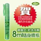 《噴霧式乾洗手劑》8ml-筆型隨身噴瓶
