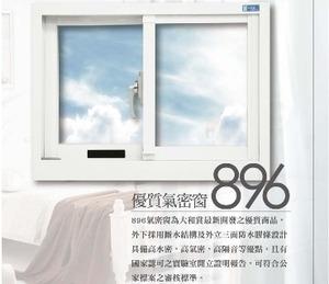 優質氣密窗896