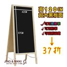 《JING&NIKKI》造型吊衣架 黑板置物架~磁性黑板 原木衣架 服飾店必備 造型黑板 客製化白板
