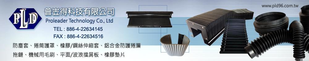 防塵套 防塵護蓋, 伸縮護套 橡膠伸縮管, 方形護管, 捲筒護罩  伸縮捲皮