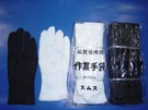 純棉電子手套