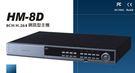 HM-8D 8路 高畫質網路數位錄放影機