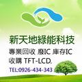 新天地綠能科技有限公司