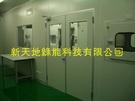 學校、醫院、機場無塵潔淨庫板隔間