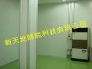 收購二手無塵無菌室專用設備/ 二手無塵室潔淨設備