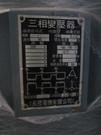 完售:油浸自冷式 20KVA 三相變壓器(長晟電機 )
