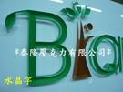 壓克力製品水晶字體標示牌(2)