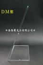 壓克力製品DM架(5)