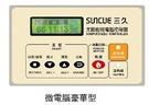 微電腦操作顯示系統sc-e3 (豪華型)-附4KW加熱器