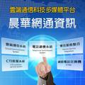 晨華網通資訊有限公司