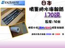 日本防水海報紙170磅~設計.美工.美術.*大圖輸出繪圖機專用紙材*水性/油性墨水適