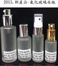 氯化玻璃水瓶系列