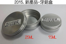 25ML牙鋁盒
