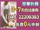 外勞看護申請條件鬆綁 0元申請急用者0-7天交工
