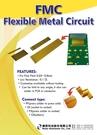 可繞折式金屬軟排線 FMC