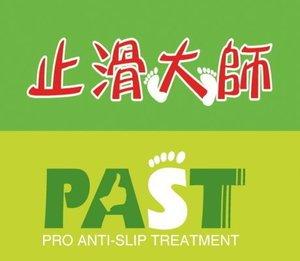 391適合高壓清洗盤清洗之停車場地面-佶川科技止滑大師Pro Anti-Slip Treatment