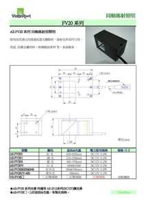 AOI用外同軸LED光源