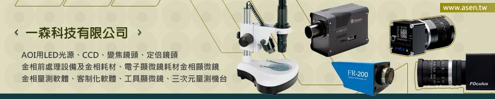 光學鏡頭, 光學顯微鏡, AOI鏡頭光源相機, AOI用定倍鏡