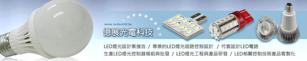 LED燈管, LED投射燈, LED燈條, 活動燈光租賃