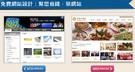 免費製作網站 指名億展光電科技再多送行銷一年