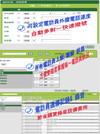 AccuCall 行銷客服系統 (篩號+速撥+錄音+節費)